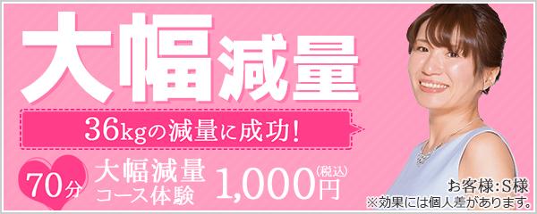 大幅減量「36kgの減量に成功!」70分大幅減量コース体験1000円(税込)