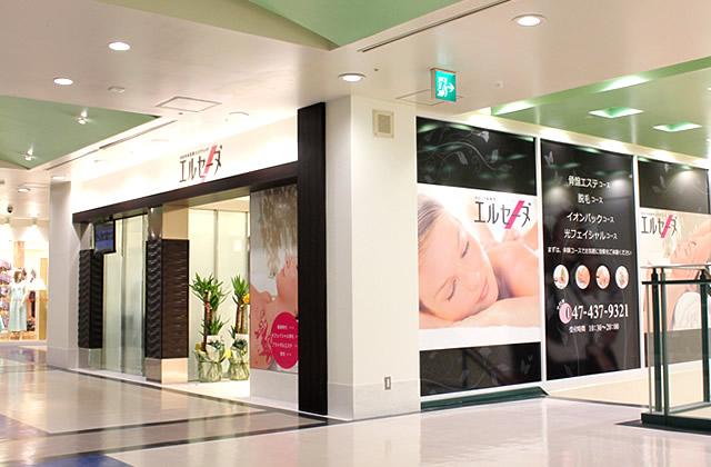エルセーヌららぽーとTOKYO-BAY店のイメージ画像