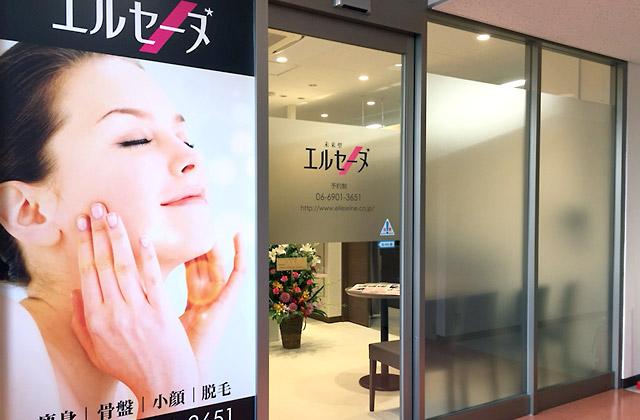 エルセーヌイオンモール大日店のイメージ画像